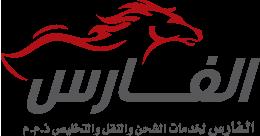 شركة شحن من دبي