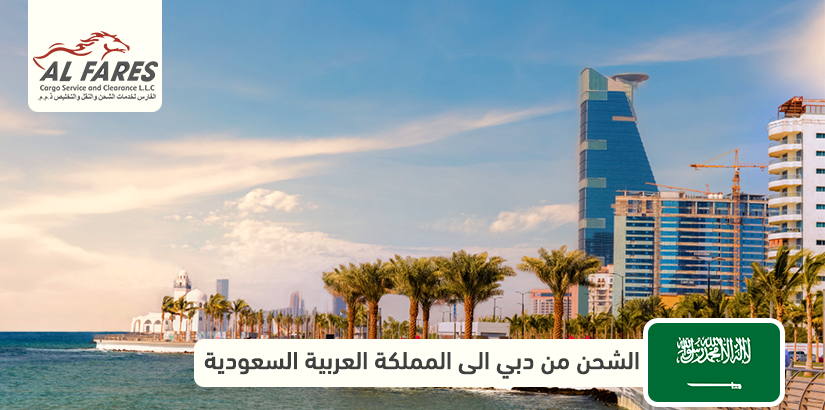 شركة شحن من دبي إلى المملكة العربية السعودية