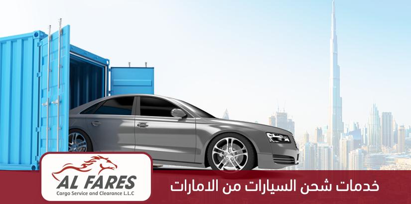 شحن السيارات من الإمارات