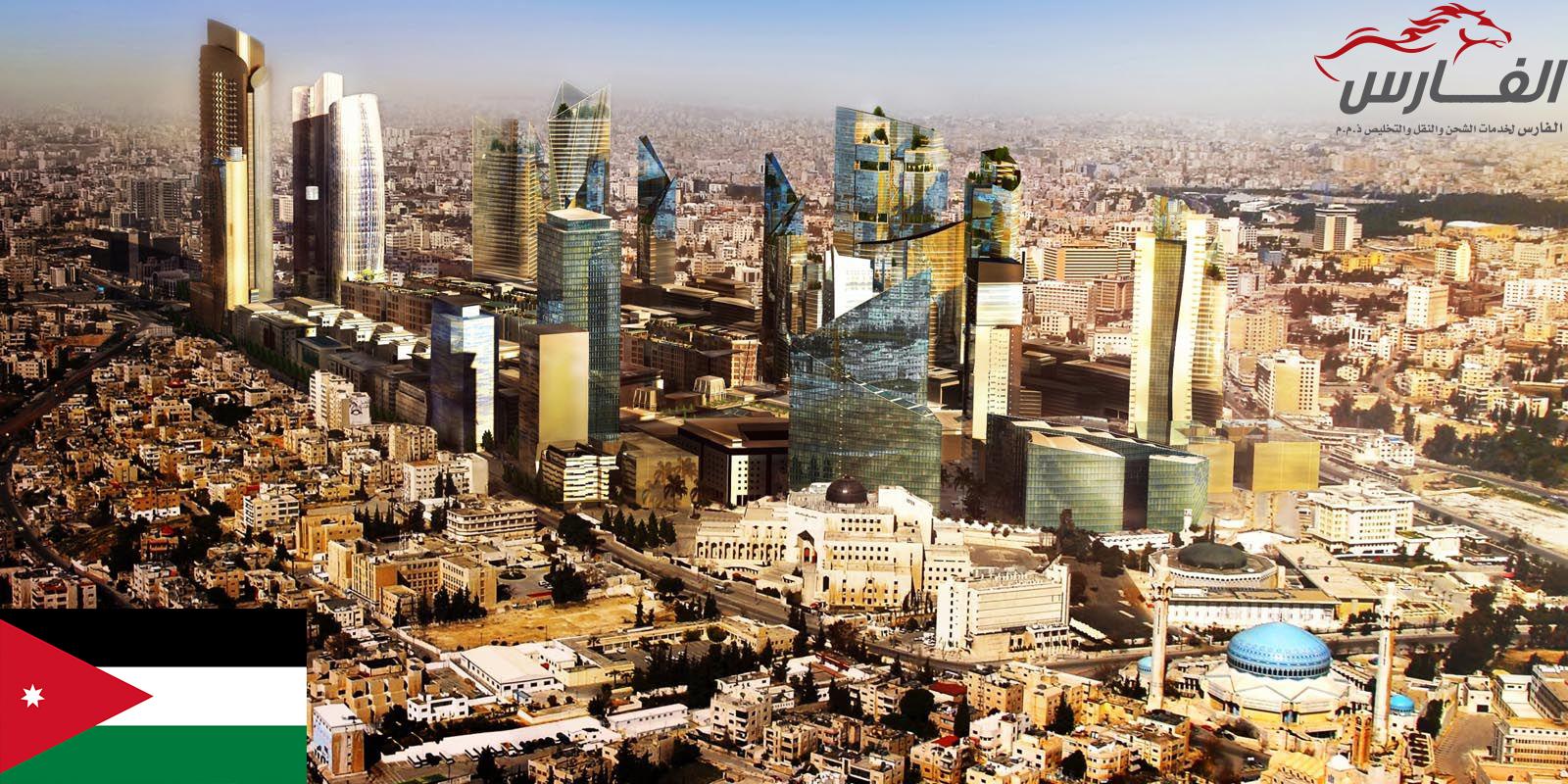 شركة شحن من دبي إلى الأردن