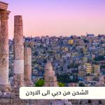 الشحن من دبي الى الأردن