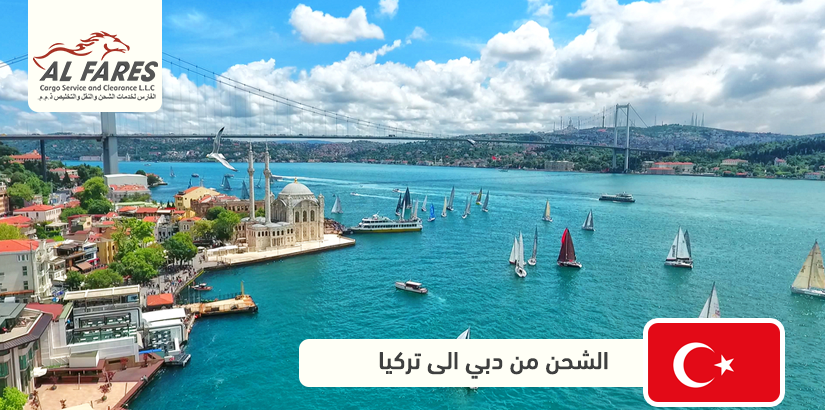 شركة شحن من دبي إلى تركيا