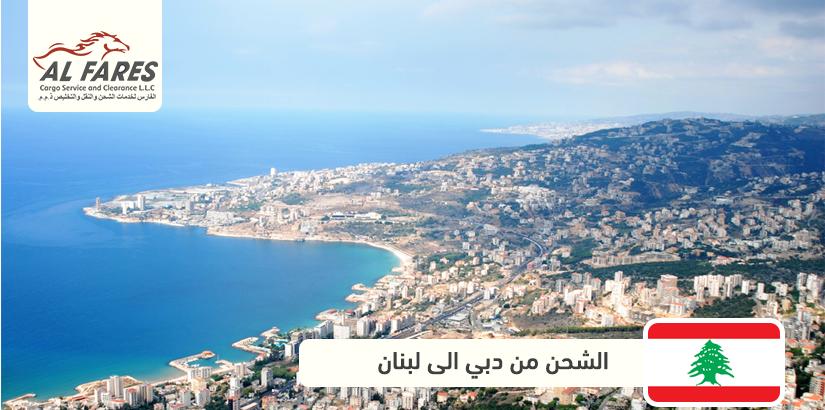 شركة شحن من دبي إلى لبنان