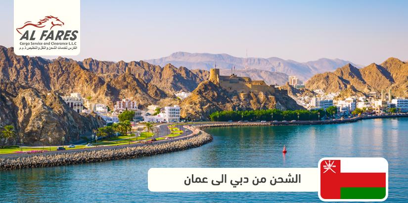 الشحن من دبي إلى سلطنة عمان