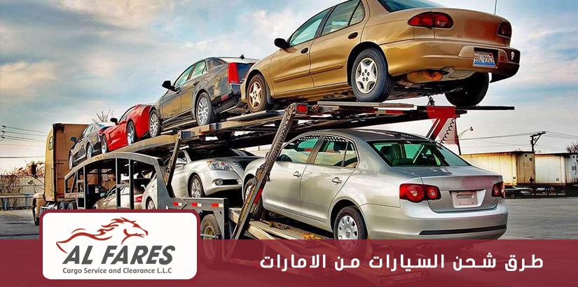 طرق شحن السيارات من الامارات