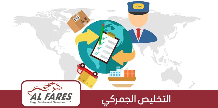 شركات التخليص الجمركي في دبي والإمارات العربية المتحدة