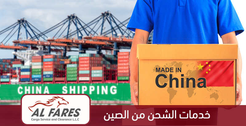 شركات الشحن من الصين إلى الإمارات