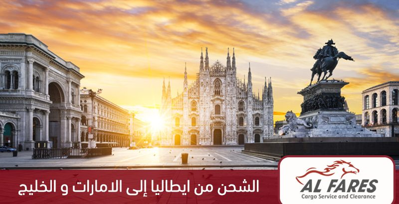شركة شحن من إيطاليا إلى دبي