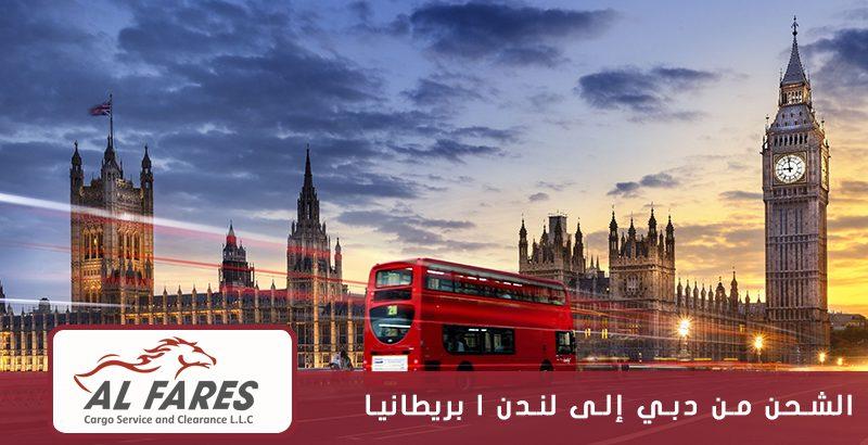 الشحن من دبي الى لندن   بريطانيا