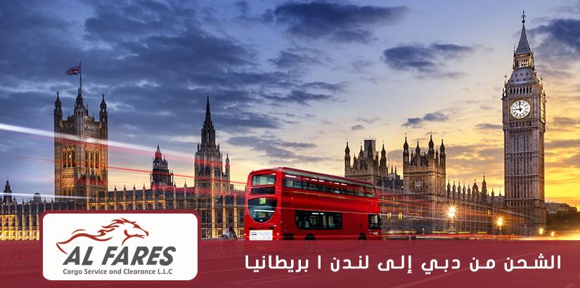 الشحن من دبي الى لندن | بريطانيا