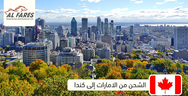 شركات الشحن من الإمارات إلى كندا