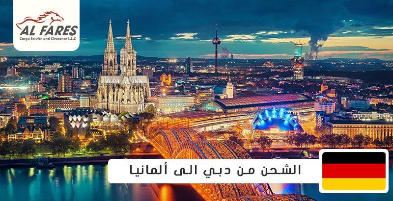 الشحن من دبي الى ألمانيا