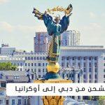 الشحن من دبي الى أوكرانيا
