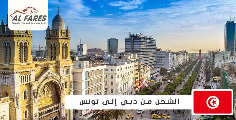 شركات الشحن من دبي إلى تونس