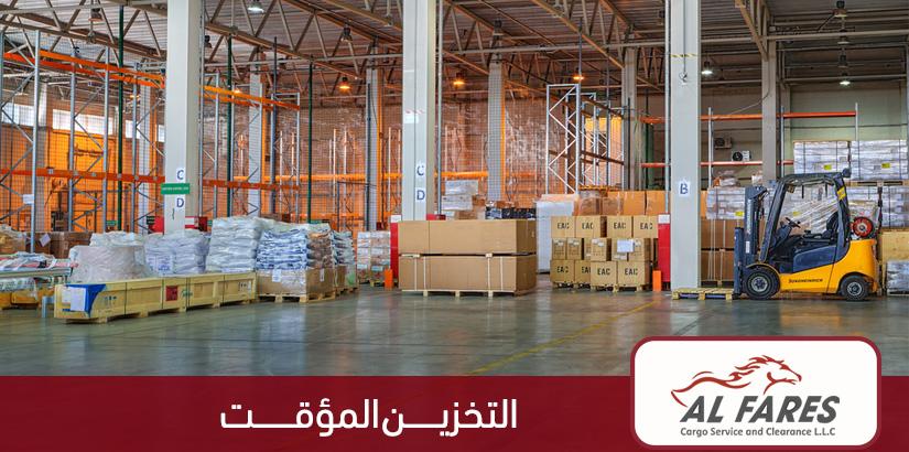 شركة تخزين في دبي | مستودع في دبي