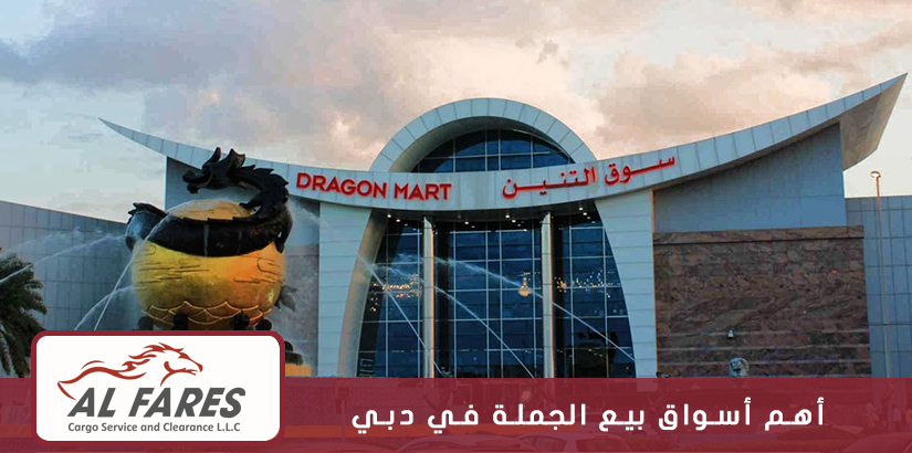 ارخص اسواق الجملة في دبي - السوق الصيني