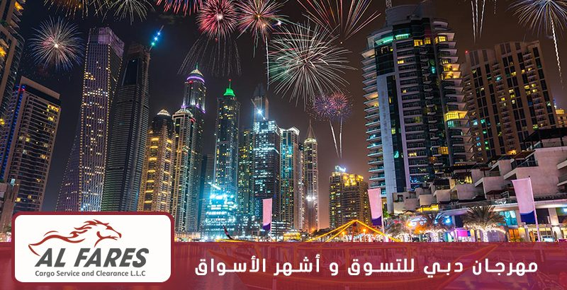 مهرجان دبي للتسوق وأشهر الأسواق التجارية