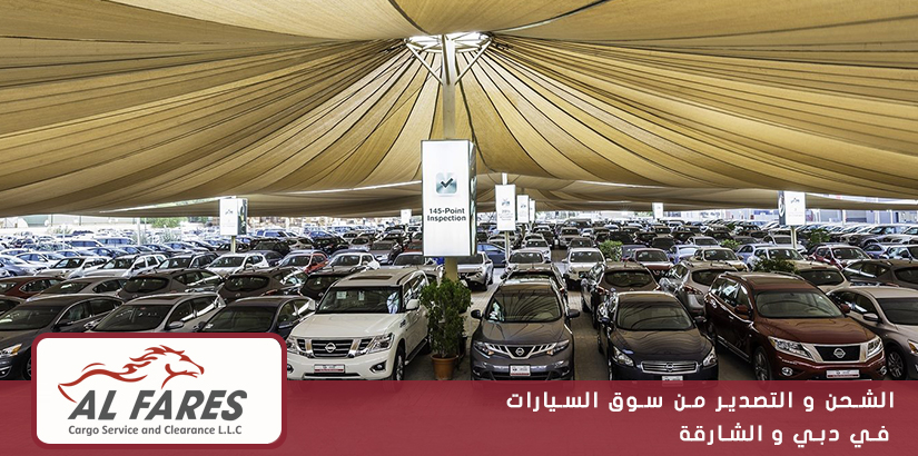 الشحن و التصدير من سوق السيارات في دبي و الشارقة