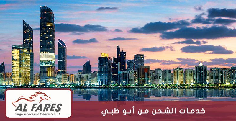 شركات الشحن في أبو ظبي