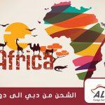 الشحن من دبي الى دول أفريقيا