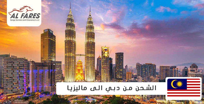 الشحن من دبي الى ماليزيا وتايلاند