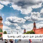 الشحن من دبي الى روسيا