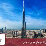 دليلك للسياحة والعيش فى دبي