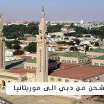 الشحن من دبي الى موريتانيا