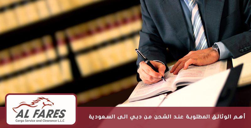 أهم الوثائق المطلوبة عند الشحن من دبي الى السعودية
