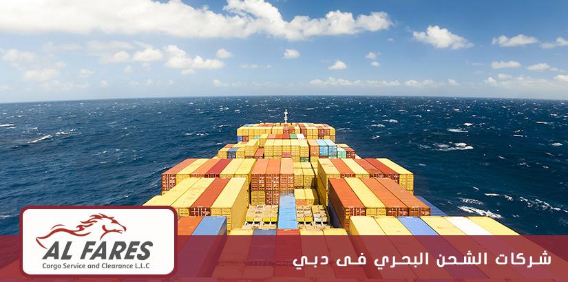 شركات الشحن البحري في دبي