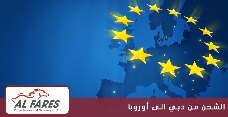 الشحن من دبي الى أوروبا