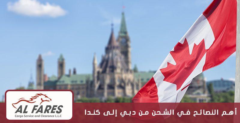 أهم النصائح في الشحن من دبي الى كندا