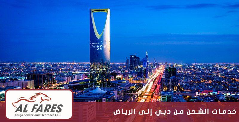 خدمات الشحن من دبي إلى الرياض
