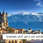 الشحن من دبي الى سويسرا