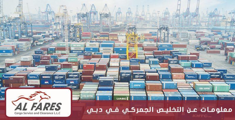 معلومات عن التخليص الجمركي في دبي