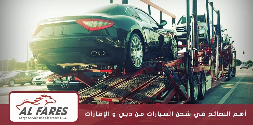 أهم النصائح في شحن السيارات من دبي و الإمارات