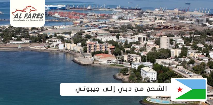 الشحن من دبي إلى جيبوتي