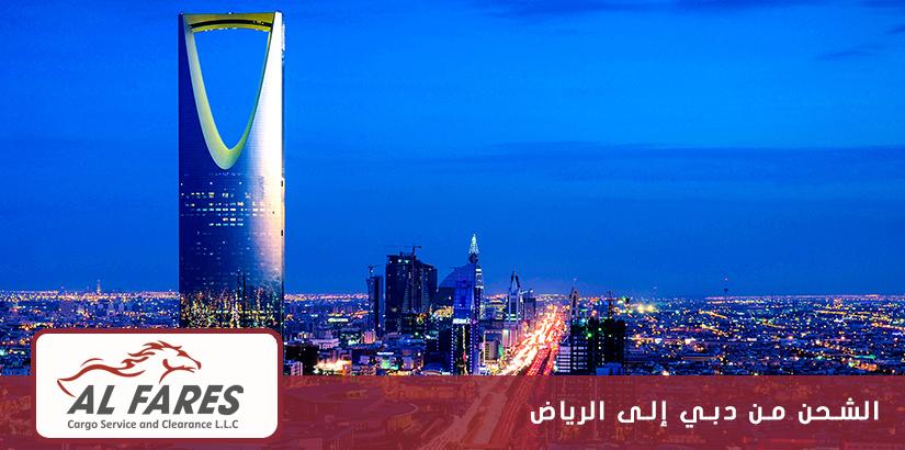 الشحن من دبي إلى الرياض