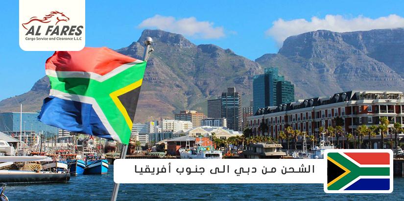الشحن من دبي الى جنوب أفريقيا