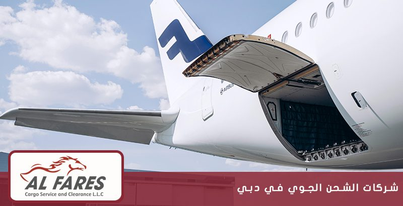 شركات الشحن الجوي في دبي