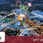 اكسبو 2020 في دبي