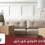 شركات شحن الأثاث الدولي في دبي