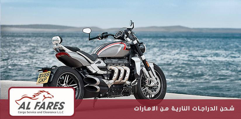 شحن الدراجات النارية من الامارات