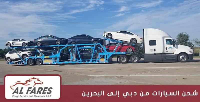 شحن السيارات من دبي إلى البحرين