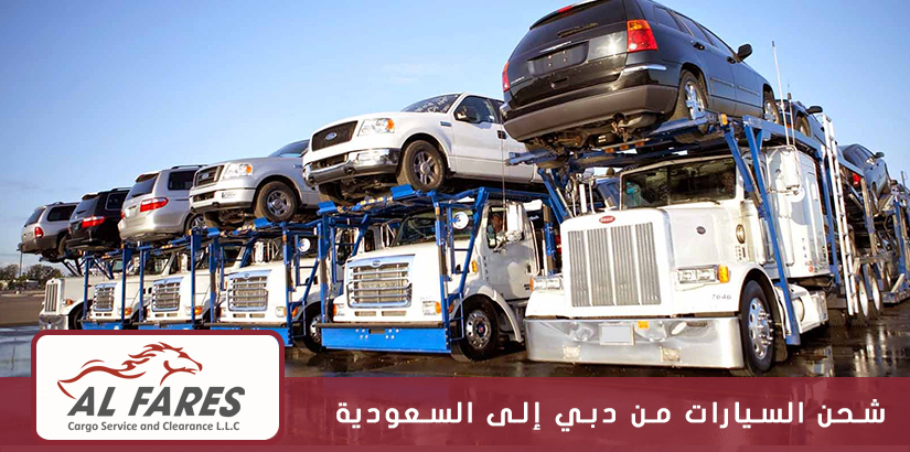 شحن السيارات من دبي الى السعودية