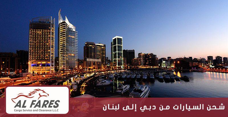 شحن السيارات من دبي الى لبنان