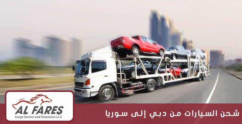 شحن السيارات من دبي إلى سوريا