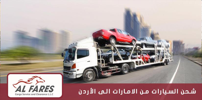 شحن السيارات من الامارات الى الأردن