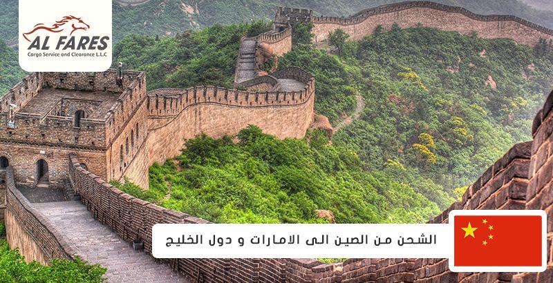 الشحن من الصين الى الامارات و دول الخليج