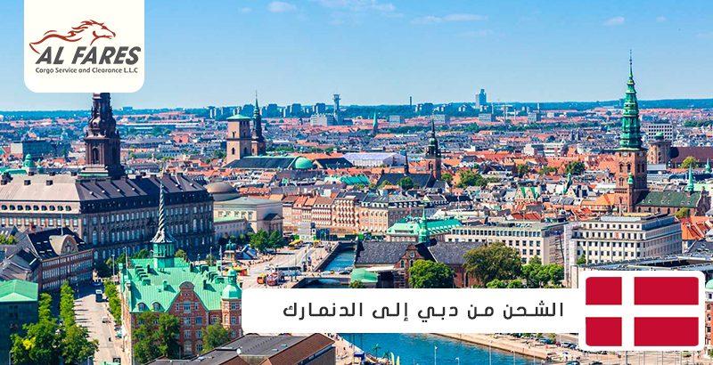 الشحن من دبي إلى الدنمارك